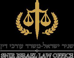 """עו""""ד שניר ישראל- עו""""ד באשדוד"""